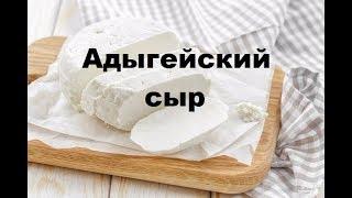 Адыгейский сыр НАСТОЯЩИЙ простой рецепт приготовления