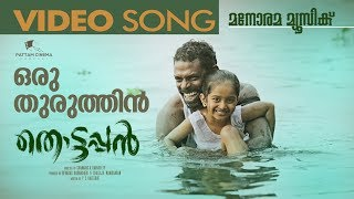 Oru Thuruthin – Thottappan Title Song Vinayakan Pattam Cinema Company Job Kurian