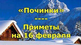 Народный праздник «Починки». Приметы и поговорки на 16 февраля.