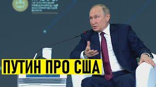 Это они к нам ЛЕЗУТ! Путин о встрече с Байденом и отношениях России с США