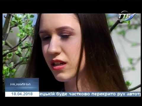 Тернопільська філія НСТУ: Новини 18.04.2018