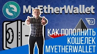 Как пополнить кошелек MyEtherWallet ? Как вывести с кошелька MyEtherWallet ?