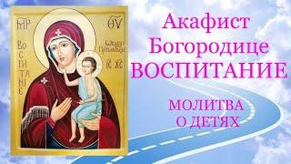 ✣Чудесный Акафист иконе Божьей Матери ВОСПИТАНИЕ ~ Молитва о детях(, 2015-02-22T01:58:21.000Z)