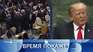 Речь Трампа. Время покажет. Выпуск от 25.09.2018