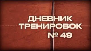 Теннис. Дневник тренировок 49.
