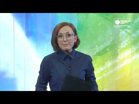 Новости Кирова выпуск 17.02.2020