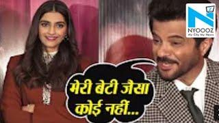 Anil Kapoor ने की Sonam Kapoor की तारीफ,बेटी को बताया Best Actress