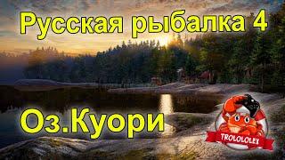 Русская рыбалка 4 озеро Куори
