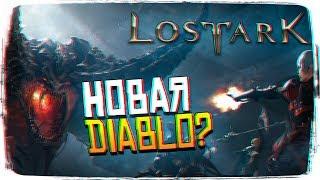 lOST ARK - Обзор игры на русском - Gameplay Trailer ЗБТ и ОБТ