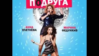 Анна Плетнёва–Подруга (feat. Марина Федункив)ПРЕМЬЕРА 2017