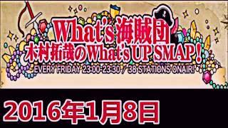 [20160108] 木村拓哉のWhat's UP SMAP!