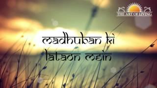 Madhuban Ki Lataon Mein | Guru Songs by Bhanumathi Narasimhan | The Art of Living Bhajans