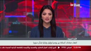 عضو بـ«الغد» السوري: «الاستانة 2» زاد الفشل .. ونطالب بتدخل دول راعية مثل مصر