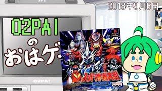 【9月6日】O2PAIのおはゲー PS『スーパー特撮大戦2001』
