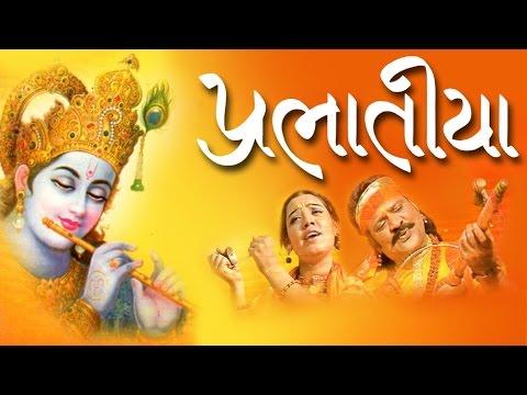 Prabhatiya - Alltime Hit Gujarati Devotional Songs   Prabhatia Album