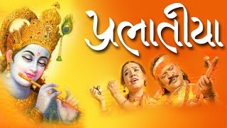 Prabhatiya - Alltime Hit Gujarati Devotional Songs | Prabhatia Album