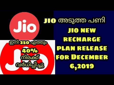 jio-new-recharge-plan-december-6-leaked-,-malayalam-video