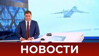 Выпуск новостей в 10:00 от 16.01.2021