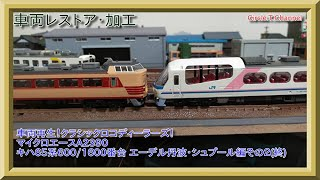 【【車両加工】Nゲージ マイクロエース A-2390 キハ65系600/1600番台エーデル丹波・シュプールその2(終)【鉄道模型】