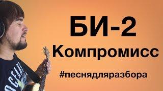 Би 2 - Компромисс (видеоурок, разбор на укулеле)