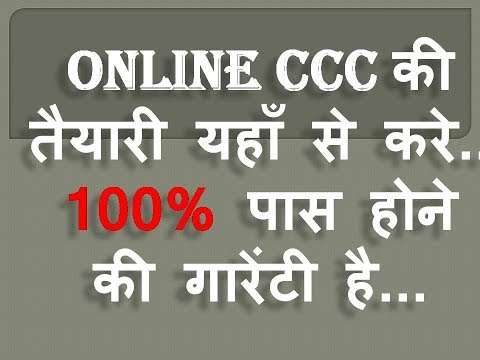 2995634a3c8 ONLINE CCC की तैयारी यहाँ से करे 100% पास होने की गारेंटी है - YouTube