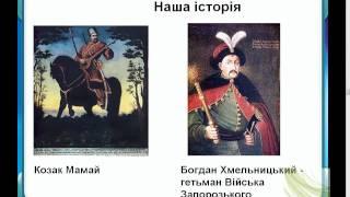Перший урок. Україна - наш спільний дім.mp4