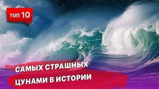 Самые страшные цунами