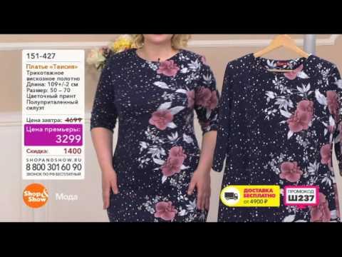 Shop & Show (Мода). 151427 Платье Таисияиз YouTube · Длительность: 4 мин14 с