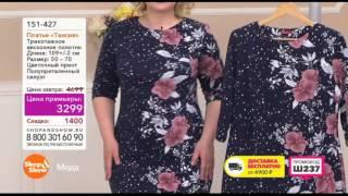 Shop & Show (Мода). 151427 Платье Таисия