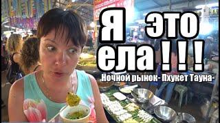 Пхукет Таун Ночной рынок Седьмой день нашего отдыха в Тайланде на о Пхукет январь 2020г