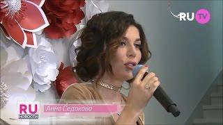 Анна Седокова выходит замуж в третий раз