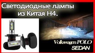Светодиоды Н4 из Китая в головную оптику. VW Polo Sedan.