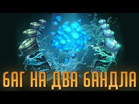 TI 2017 BATTLE PASS - БАГ НА ДВА БАНДЛА С РАСПРОДАЖИ