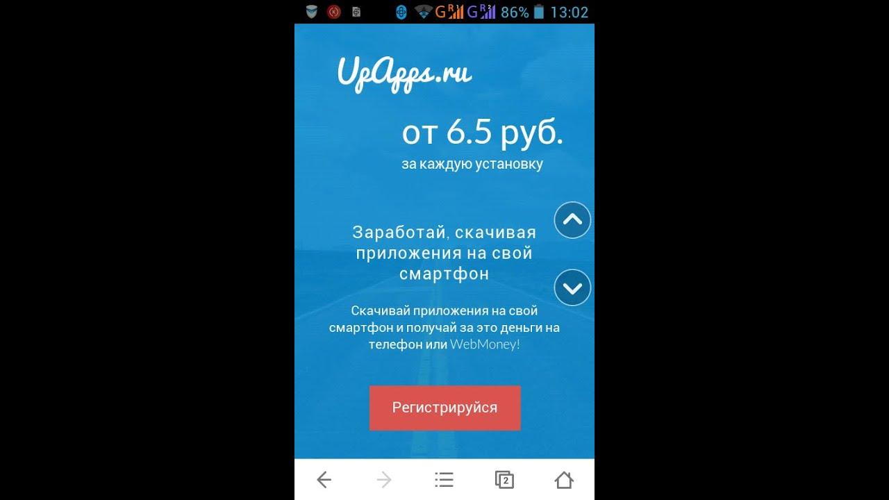 Заработок на андроид-Сайт который платит   автозаработок для планшета