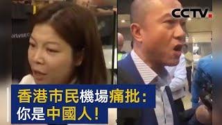 忍无可忍!香港市民痛批示威者:你是中国人! | CCTV