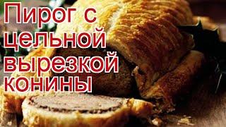 Рецепты из конины - как приготовить конину пошаговый рецепт - Пирог с цельной вырезкой конины