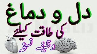 Dimag Aur Hafiza Ki Kamzori Ka ilaj-Dil Aor Dimagh Ke Liye Nuskha+Wazifa By Al Moalij youtube