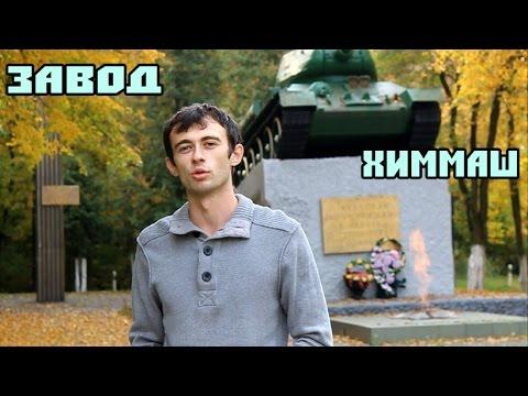Орловский завод ХИММАШ. Улочки орловские