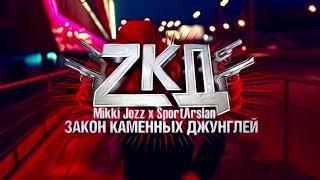 Mikki Jezz x SportArslan - Закон Каменных Джунглей ZKD (OST ZKD2) [Не Сломаны Жизnew]