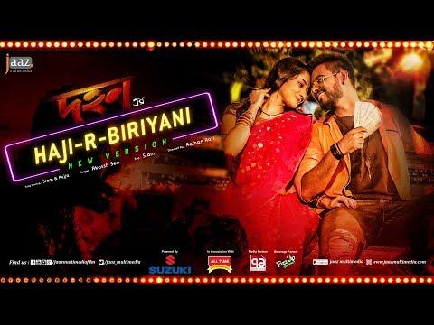 Hajir Biriyani (হাজীর বিরিয়ানী ) New Version | Siam | Pujja | Akassh | Rafi | Jaaz Multimedia