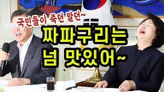코로나19 역병이 창궐한 대한민국 국운 풀이 + 김정숙 사주풀이