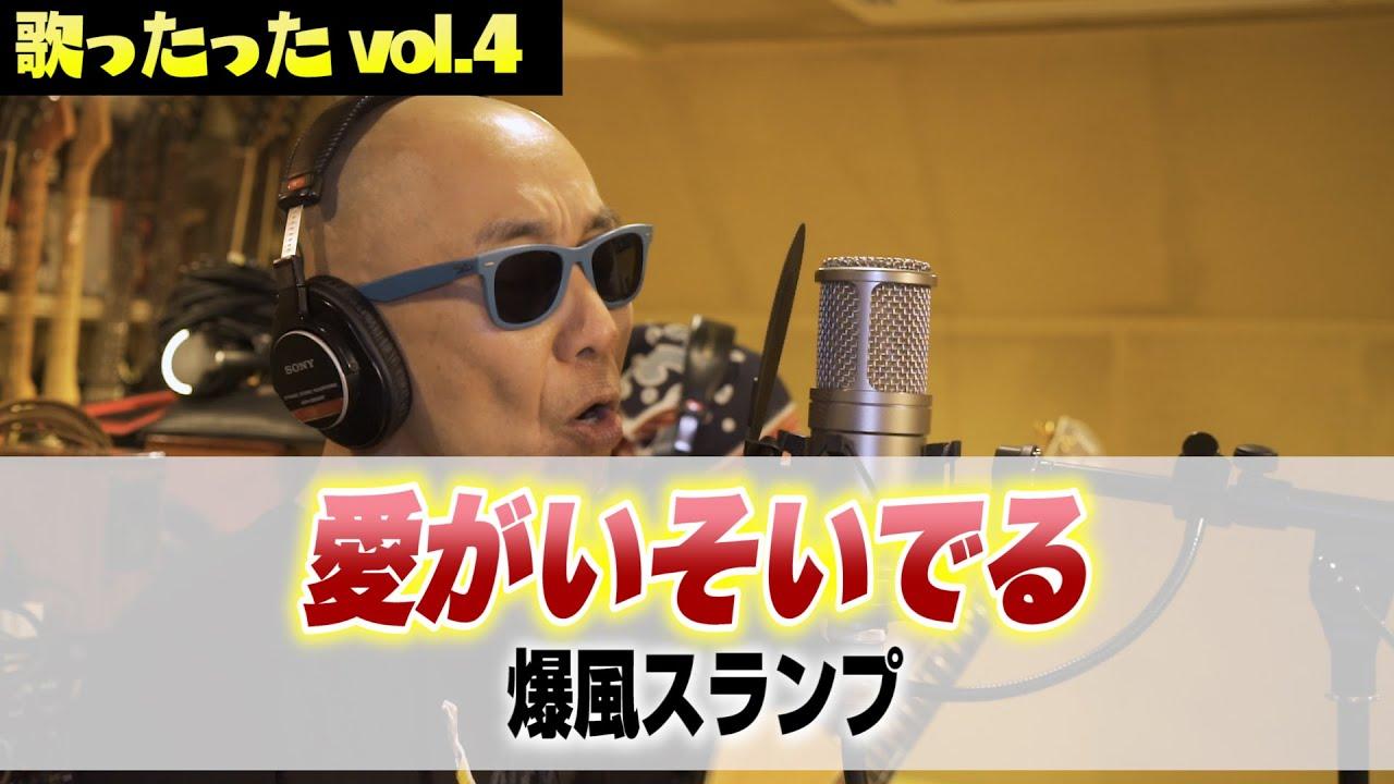 サンちゃんねる【愛がいそいでる】歌ったった! - YouTube