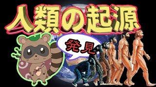 [LIVE] 【プレミア公開!27日 20:00に集合!】人類の起源を見つけてしまった狸…