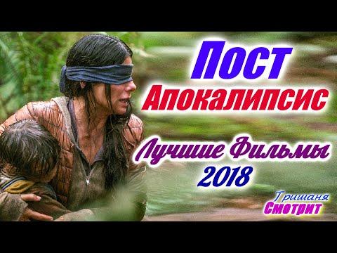 Постапокалипсис  Лучшие фильмы про постапокалипсис 2018 года