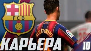 FIFA 21 КАРЬЕРА ЗА БАРСЕЛОНУ 10 ВЫЛЕТЕЛИ ИЗ КУБКА ИСПАНИИ ПЕРВЫЕ ТРУДНОСТИ