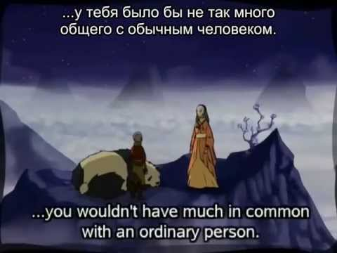 ATLA Побег из Мира Духов - Escape From The Spirit World (Rus Sub)