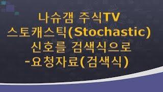스토캐스틱(Stochastic) 신호와 검색식 - 요청자료