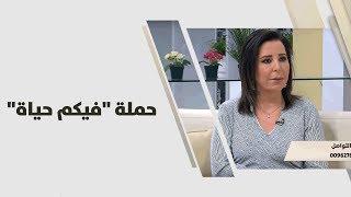 """رشا صليب وغادة سابا - الدعم النفسي لعائلات المصابين بامراض منوعة، حملة """"فيكم خير"""""""