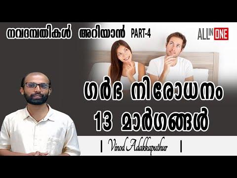 13-ഗർഭ-നിരോധന-മാർഗങ്ങൾ-,ചിത്രങ്ങൾ-സഹിതം.-|-13-contraceptive-methods-|-vinod-adakkaputhur-i