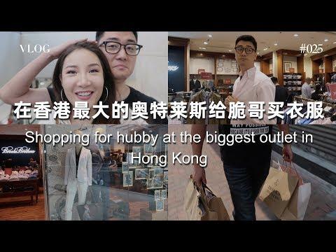 Best outlets hong kong